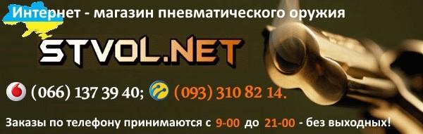"""STVOL.NET"" интернет - магазин пневматического оружия"